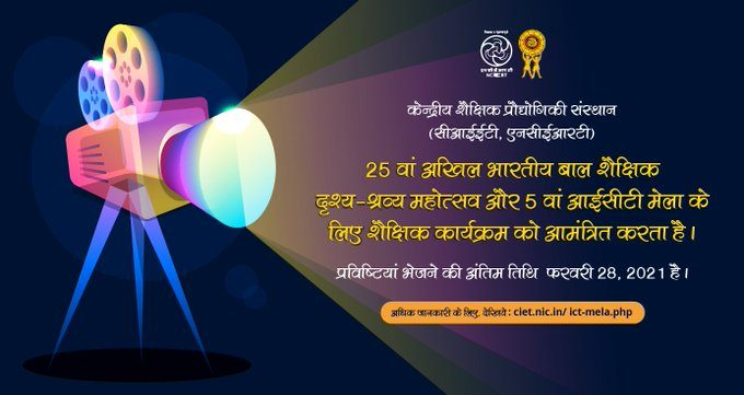 25th All India Children's Educational Audio Video Festival & 5th ICT Mela