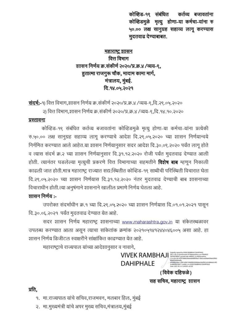 Extension of application for sanugrah assistance to employees who die due to covid